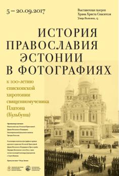 Фотовыставка, посвященная Православию в Эстонии